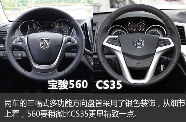 cs35更显精致一点.   宝骏560对比长安cs35   两车仪表盘都高清图片