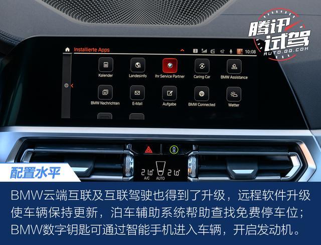 腾讯海外试驾宝马全新3系 用实力说话