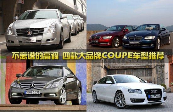 不离谱的高调 四款大品牌COUPE车型推荐