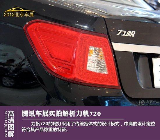 [图解新车]力帆全新旗舰车型720车展首发