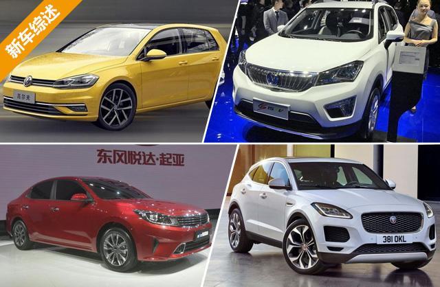 多家车企公布未来新车计划 无新车不增长