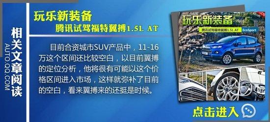 [国内车讯]新款嘉年华28日预售 3月上市