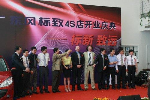 北京标致再添新店 汽修一厂东风标致开业