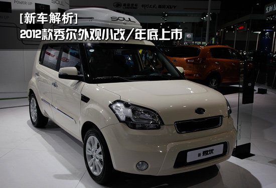 [新车解析]2012款秀尔外观小改/年底上市