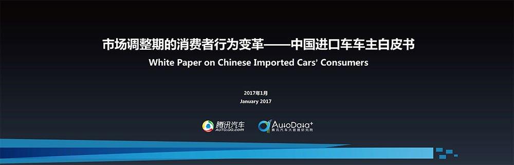 2017进口车车主白皮书