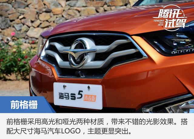 称职的家用车 试驾海马S5青春版1.6L CVT