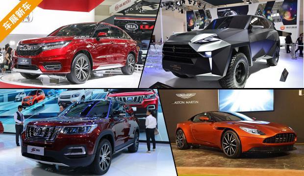 北京车展32款上市新车汇总 售1200万-5.98万