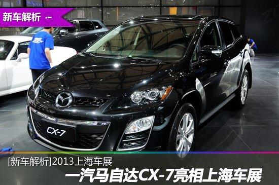 [新车解析]一汽马自达CX-7亮相上海车展