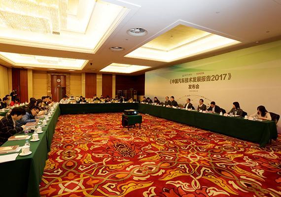 《2017中国汽车技术发展报告》正式发布