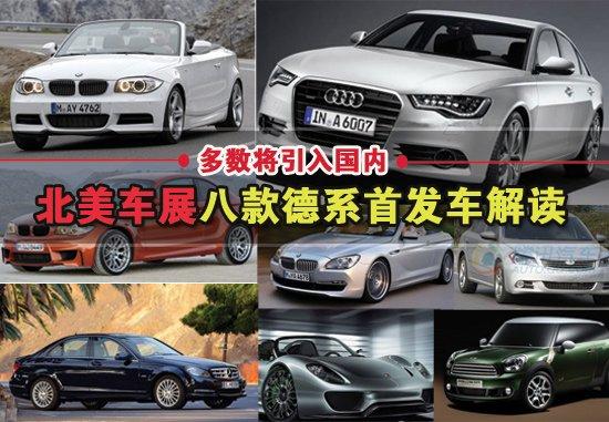 多数将引入国内 北美车展8款德系新车解读