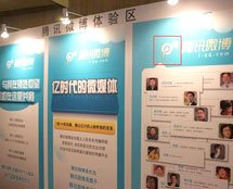 腾讯微博体验区
