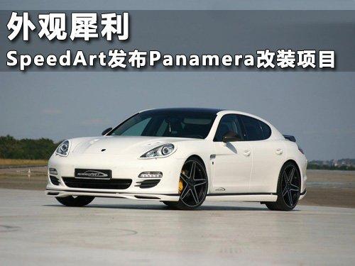 SpeedArt发布Panamera改装项目 外观犀利