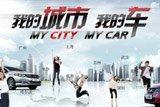 """广汽本田锋范:""""My City My Car"""""""