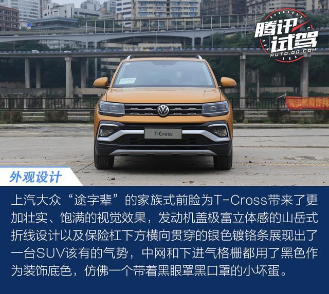 双重性格 试驾上汽大众T-Cross