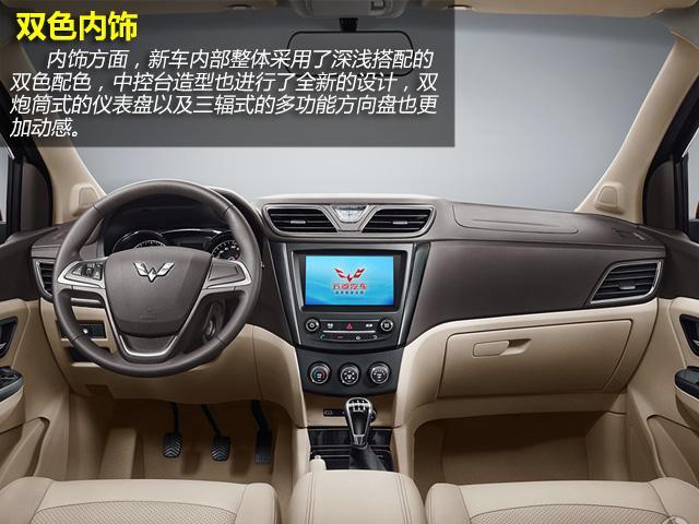 五菱宏光S1购车手册 推荐中配手动舒适型