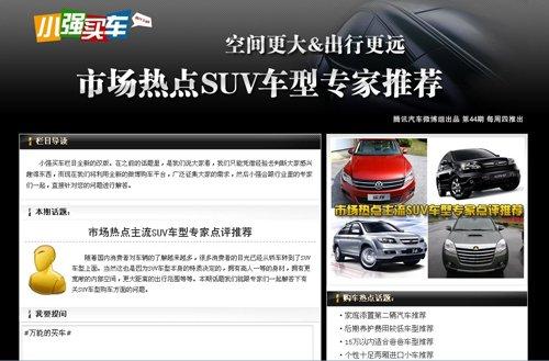 市场热点主流SUV车型专家点评推荐