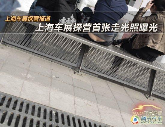 上海车展探营报道 探营首张走光照曝光
