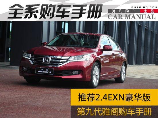 推荐2.4EXN豪华版 第九代雅阁全系购车手册