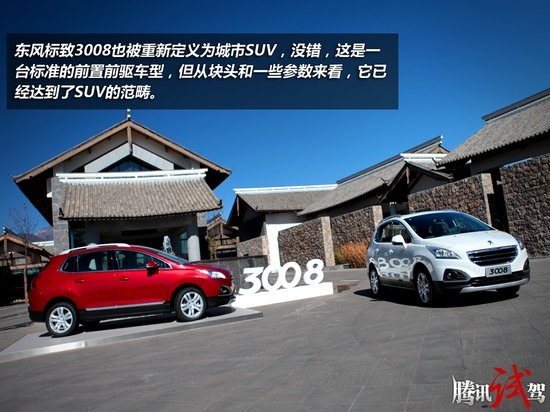 腾讯汽车试驾东风标致3008 新潮之选