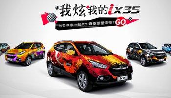 """北京现代:""""我炫我的ix35"""""""