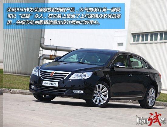 腾讯静态评测上汽荣威950 中级车潜力股