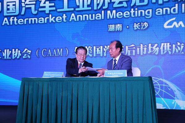 中汽协与美国汽车后市场供应商协会战略签约