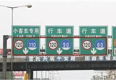 我国高速为什么最高限速120km/h 你知道吗?