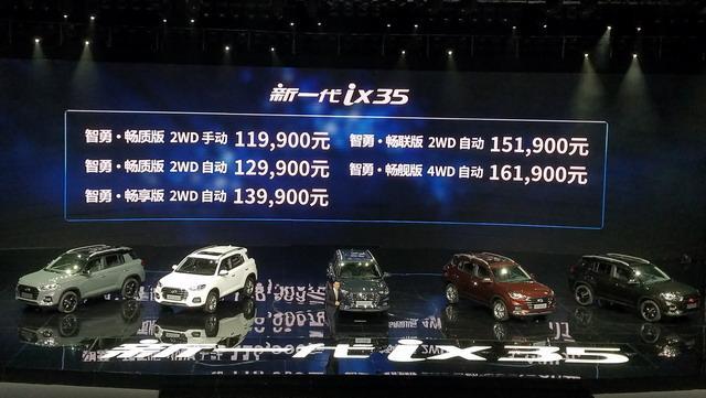 北京现代全新ix35上市 售价11.99-16.19万元