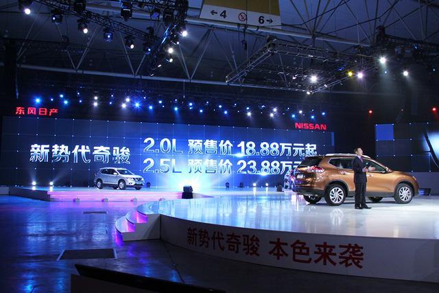 东风日产新奇骏正式发布 预售18.88万起