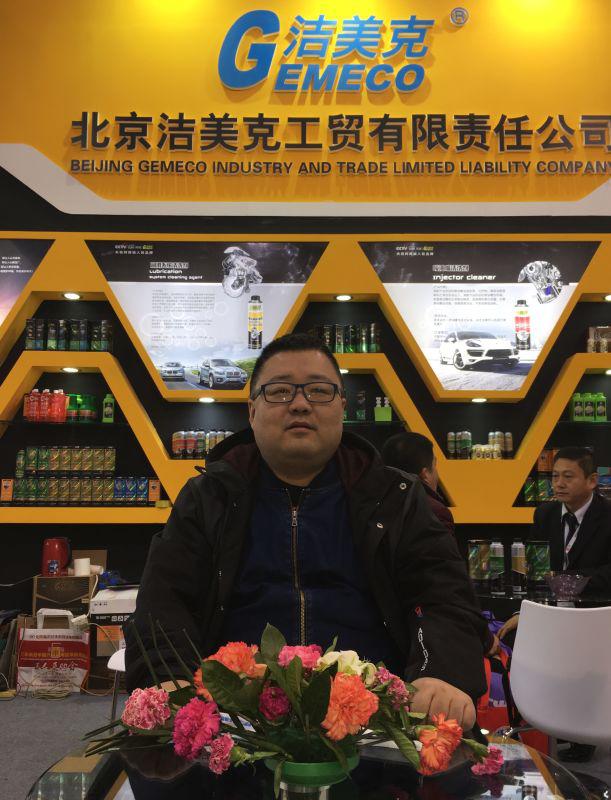 洁美克除碳爽高调亮相2017北京雅森汽车用品展图片