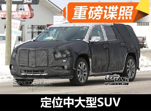 曝凯迪拉克全新SUV XT7谍照 定位中大型SUV