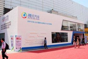 2014北京车展腾讯展台