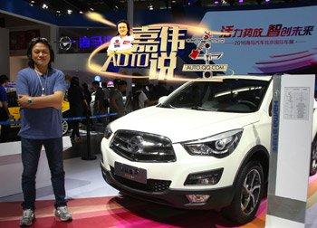 2016北京车展嘉伟说车之海马S5
