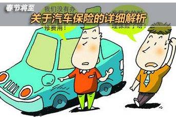春节将至 汽车保险全解析