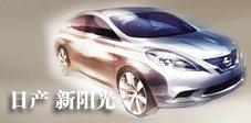 第十代SUNNY阳光首次搭载全新一代CVT