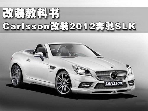 Carlsson改装2012款奔驰SLK 改装教科书