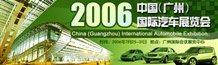 2006第四届广州车展