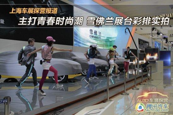 上海车展探营报道 雪佛兰展台热舞彩排