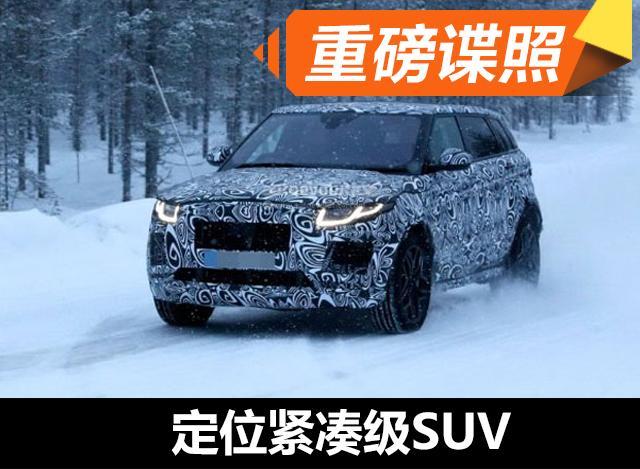 捷豹全新E-PACE底盘测试车首曝 2017年登场