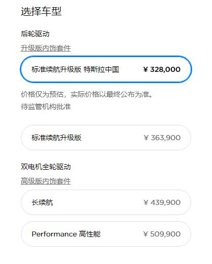 特斯拉在中国涨价 Model3两个版本最低涨8000元