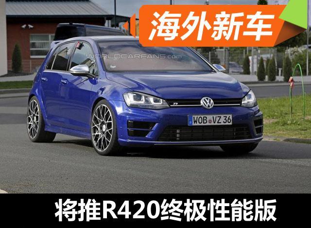 大众新高尔夫3月发布 将推R420终极性能版