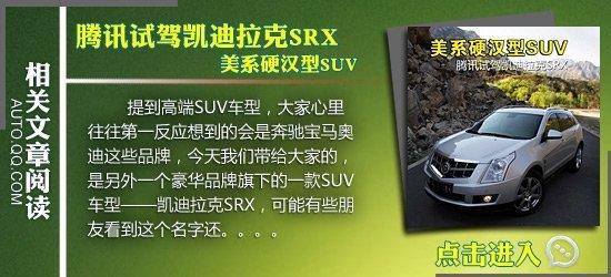 凯迪拉克全新SRX购车手册 精英型值得购买