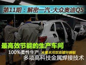 腾讯造车探访一汽-大众奥迪长春工厂 解密奥迪Q5热销之谜