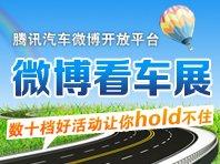 微博看车展_北京车展_腾讯汽车