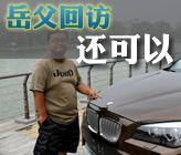 推荐华晨宝马X1