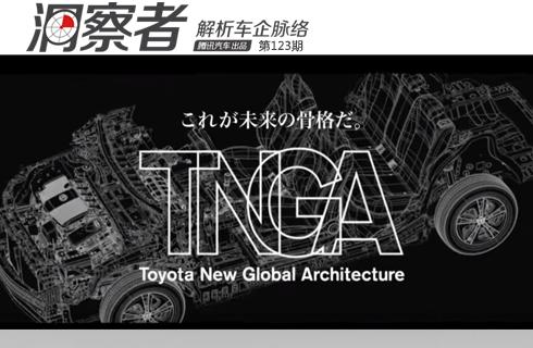 """TNGA,丰田的新标签"""""""