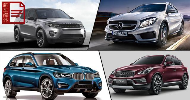 豪华品牌SUV国产化进程解读 主打年轻群体
