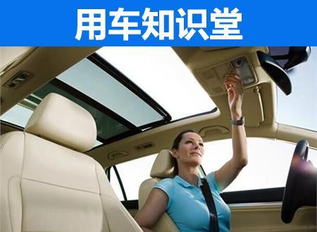 车辆有天窗竟然更加安全 为啥安全系数更高