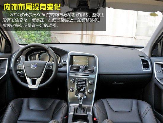推荐T5智逸版 2014款沃尔沃XC60购车手册
