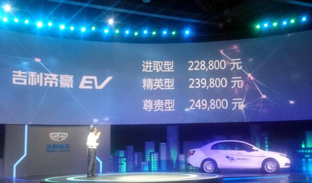 吉利帝豪EV电动车上市 售22.88-24.98万元